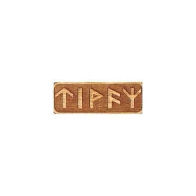 Amulet NA POZBYCIE SIĘ LĘKÓW (drewniany skrypt runiczny)