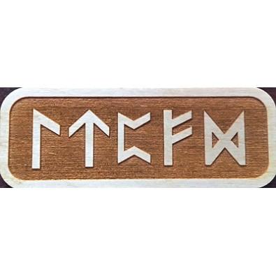 Amulet POZBYCIE SIĘ NAŁOGÓW (drewniany skrypt runiczny)