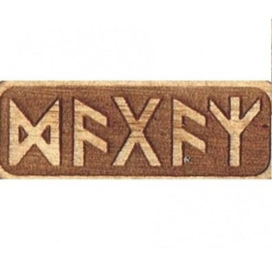 Amulet WSPIERAJĄCY ROZWÓJ DUCHOWY (drewniany skrypt runiczny)